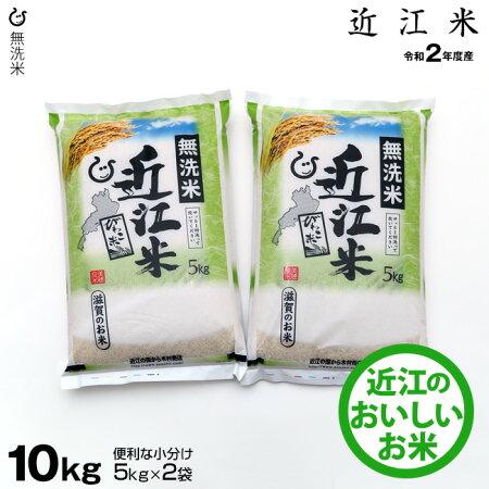 ★★無洗米★★近江米10kg【送料無料】