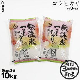 【新米!】★★無洗米★★ コシヒカリ 10kg(5kg×2袋) 【令和3年:滋賀県産】