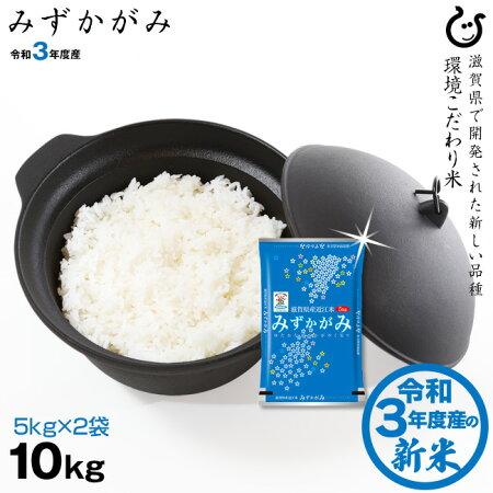【新米出荷開始♪】みずかがみ10kg(5kg×2袋)環境こだわり米【令和3年:滋賀県産】【送料無料】