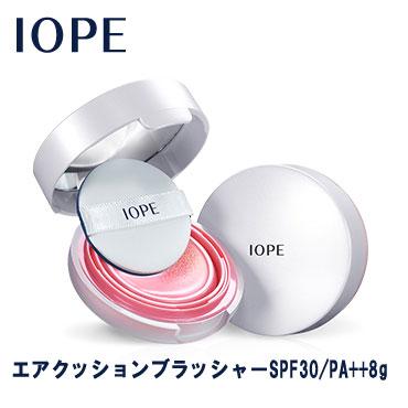 【送料無料】新色入荷☆韓国高級化粧品ブランド・アモーレパシフィック新商品 IOPE(アイオペ)エアクッションブラッシャーSPF30/PA++8g[全2色]