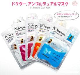 エチュードハウス ETUDE HOUSE ☆韓国コスメ☆Dr.Ampoule Dual Mask(ドクター.アンプルデュアルマスク) 1回分 P19Jul15