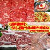 【送料無料】タレ漬け焼き肉1kg+おまけ2品付き(ハラミ、カルビ、骨付きカルビ)(チシャ味噌、チヂミ)[韓国食材]