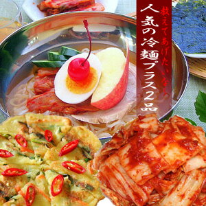 韓国冷麺送料無料セット(業務用冷麺6食(スープ付)、まかないキムチ300g、自家製チヂミ) 但し沖縄、北海道、一部離島では別途送料660円がかかります。