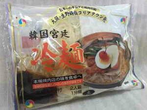 【2人前】韓国代表麺料理宮廷冷麺〔韓国冷麺 レイメン スープレイメン スープ冷麺〕 お取り寄せ