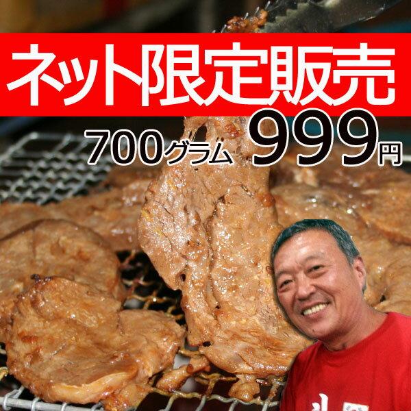 999円【たっぷり!】700グラムの牛ロースタレ漬け