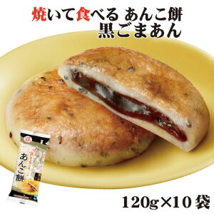 うさぎ 焼いて食べるあんこ餅黒ごまあん120g×10袋入
