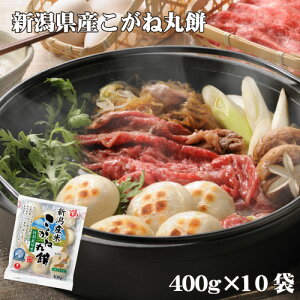【送料無料】うさぎ 新潟県産特別栽培米こがね餅一切れパック丸餅400g×10袋入