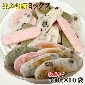 【送料無料】うさぎ 徳用生かき餅500g×10袋入
