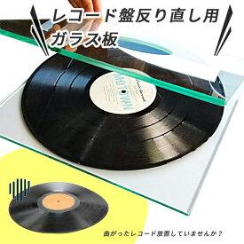レコード盤反り直し 曲がり直し ガラス板 【2枚セット】 アナログディスク 反り 修正用 ガラスレコード 反り 歪み 補修 補正 直す 修正 レコード盤 LP EP