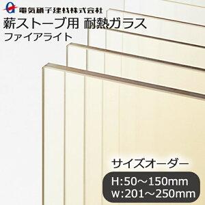 【送料無料】サイズオーダー 薪ストーブ用耐熱ガラスH:50mm〜150mm×W:201mm〜250mm ガラス 耐熱ガラス薪ストーブ ファイアライト 耐熱 防火ガラス ストーブ