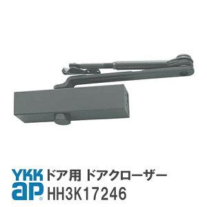 【送料無料】YKK AP ドア用 ドアクローザー【HH3K17246】YW(ホワイト)/BB(ブラウン)/YK(ブラック)/A7(グレイ)/A3(カームグレイ)ドア用 ドア クローザー HH3K17246YKKAP ワイケーケーエーピー玄関ドア リフ