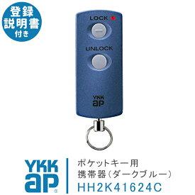 【送料無料】YKKap 旧ポケットキー用携帯器(ダークブルー) HH2K41624C追加登録説明書付!【メール便限定】合鍵製作 合鍵 カギ 複製鍵 リモコン 電気錠