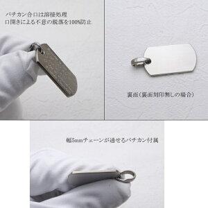 ドッグタグネックレスチタンドッグタグT2/33x18.6xt2mmIDタグ・認識票ネックレス付属シニア向けギフト刻印費込み