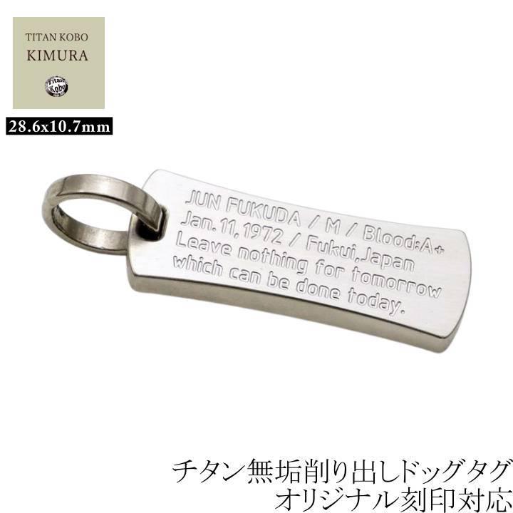送料無料 対象商品 | ドッグタグ チタン 削り出し IDタグ T3-BAT スリムで上品な ペンダント 28x10.7mm 切削彫刻 刻印無料 日本語 金属アレルギー 対策 カスタム オーダーメード 深彫 名入れ 男性向け メンズネックレス プレゼント お返し 日本製 ネックレス別売り