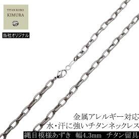 当店オリジナル チタン ネックレス Ropes縄目模様入り 幅5.4mm あずき チタン チェーン S1チェーン 男性向け メンズ 金属アレルギー対応 チタンアクセサリー 長さ調整可能