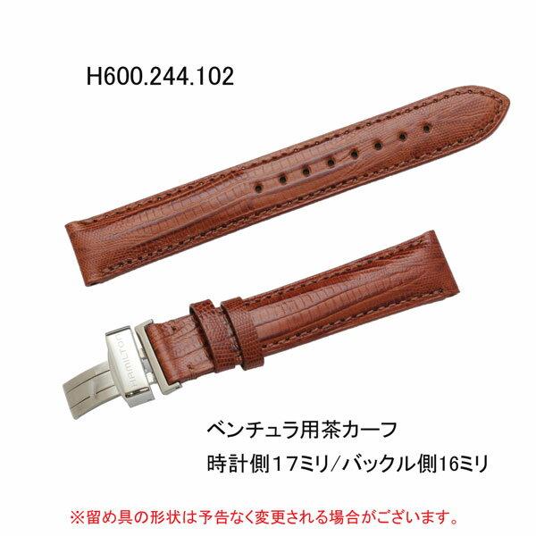 ハミルトン純正バンド・ベルト/ベンチュラ(メンズ)用型押しカーフ/茶色ブラウン/時計側17ミリ・尾錠側16ミリ/HAMILTON部品番号:H600.244.102=H600244102