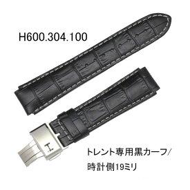 ハミルトン純正バンドベルトトレントモデル専用カーフ/黒色ブラック(クロコダイル型押し)時計側19ミリ(カットあり)・尾錠側20ミリHAMILTON部品番号:H600.304.100=H600304100
