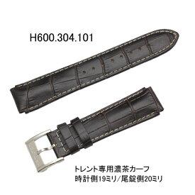 ハミルトン純正バンドベルト/トレントモデル専用カーフ/濃茶色ダークブラウン/時計側19ミリ(カットあり)・尾錠側20ミリ/HAMILTON部品番号:H600.304.101=H600304101