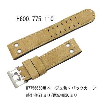 手表带皮带 / 汉密尔顿真正 kerkikonsavation 为 H775650 磨砂 / 米色米色手表 21 毫米尾锁并排 20 毫米汉密尔顿部件号: H600.775.110 = H600775110