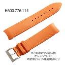 【お取り寄せ商品】ハミルトン純正バンド・ベルトカーキGMTエアレース-H776950/H776650専用ラバー橙色オレンジ(白色ステッチ)/時計側…