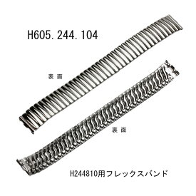 ハミルトン純正バンド・ベルト/ベンチュラエルビスアニバーサリー-H244810専用/フレックスステンレススチールブレスレット/銀色-シルバー色/時計側18ミリ/HAMILTON部品番号:H605.244.104=H605244104