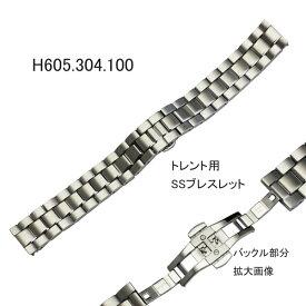 ハミルトン純正バンドベルト/トレント-H304100/H304110/H304120/H304150用SSブレスレット/銀色シルバー/時計側19ミリHAMILTON部品番号:H605.304.100=H605304100