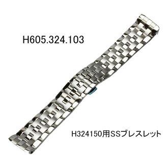 供供手表使用的带皮带/汉密尔顿纯正爵士主人广场自动-H324150使用的SS手镯银银子钟表一侧24毫米HAMILTON零部件号码:H605.324.103=H605324103