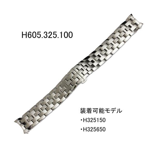 ハミルトン純正バンド・ベルト/ジャズマスター-H325650/H325150/H325651/H325151用SSブレスレット/銀色シルバー/時計側20ミリHAMILTON部品番号:H605.325.100=H605325100