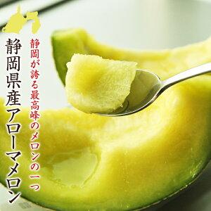 【送料無料】 静岡県産 アローマメロン 約1.2kg以上 × 2玉 【化粧箱入り】