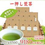静岡茶お茶農家おすすめ荒茶20枚セット