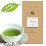 お茶緑茶お得すぎて本当は教えたくない一押し荒茶掛川深蒸し茶100g緑茶【HLS_DU】【RCP】帰省土産