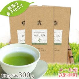 茶和家 一押し 掛川深蒸し茶 100g×3本 (560/100g)