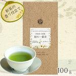 お茶農家自家売り緑茶100g深蒸し茶1本から送料無料緑茶ランキング1位!