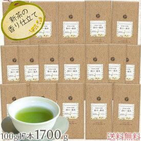 【令和元年新茶 5月中旬出来立て出荷】お茶 深蒸し茶 掛川茶 緑茶 日本茶 煎茶 静岡茶 受賞茶自家製荒茶100g17本(100gあたり470円)送料別商品を同梱すると宅配送料が加算されてしまいますが ご注文後にお値引きいたします