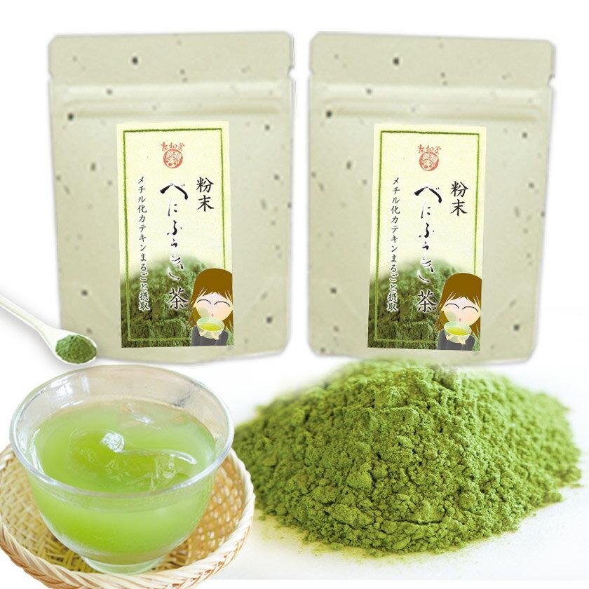 べにふうき 茶 粉末 緑茶 40g2本 送料無料 3セットご注文毎に2本プレゼント花粉症 の季節に人気の お茶 メチル化カテキン
