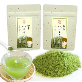 茶和家 べにふうき 茶 粉末緑茶 40g2本 送料無料 3セット同梱注文毎に2本プレゼント 〜花粉症 の季節に人気 メチル化カテキン 含んだお茶〜