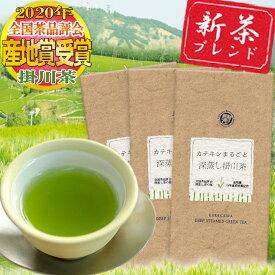 2020年 産地賞受賞 茶和家 カテキンまるごと深蒸し掛川茶300g 送料無料