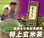 特上玄米茶もち米玄米と静岡茶一番茶使用