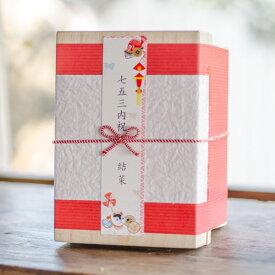 茶和家 出産内祝い 名入れ 茶箱 ギフト