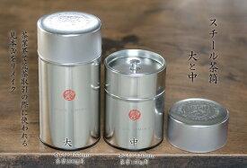 茶和家 スチール茶筒 リメイク見本缶【大】 茶葉200g用 φ74×155mm
