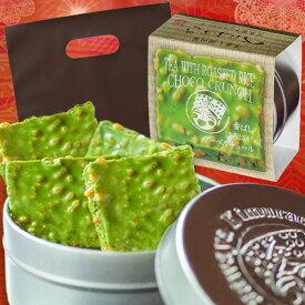 茶和家 べにふうき茶チョコ 玄米茶クランチ4粒缶 プチギフト