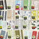 お茶緑茶プチギフト八十八夜茶10g茶葉和柄かわいい掛川深蒸し茶景品粗品茶葉緑茶誕生日
