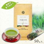 【新茶4月下旬出荷】手摘み新茶50gお茶緑茶掛川茶