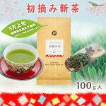 緑茶お茶煎茶掛川茶静岡茶初摘み茶100g全国茶品評会産地賞受賞