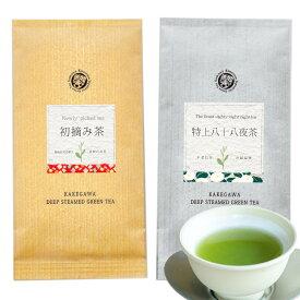 茶和家 摘みたて新茶 テイスティングセット (初摘30g 特八50g) 送料無料