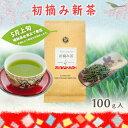 【新茶 できました】只今出来立て出荷 静岡県掛川市産 初摘み新茶 100g 全国茶品評会 深蒸し茶の部 産地賞 受賞