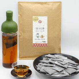 ほうじ茶 ティーバッグ お茶 2.5g x 100個 送料無料 1000円