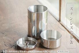 茶筒 お茶缶 ティー キャニスター 保存容器 ステンレスφ75×110mm 茶葉 約 150g