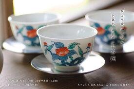 有田焼 伊万里焼 畑萬陶苑 色鍋島 煎茶碗 岩牡丹 直径6.5cmx高さ4.8cm 約40cc 1客 茶杯