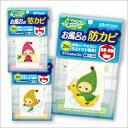 【メール便送料無料】 / お風呂の防カビ/2枚入り 防カビ 除菌 アロマ